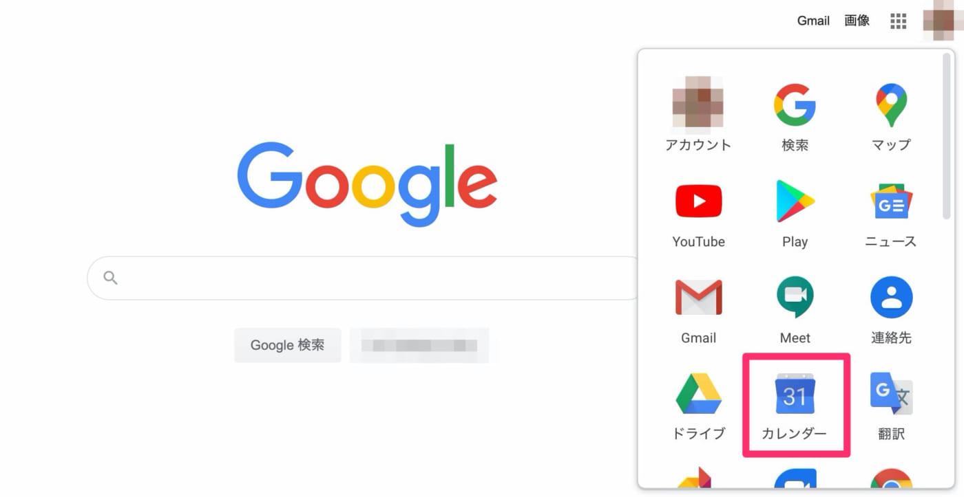 Googleカレンダーの基本の使い方01