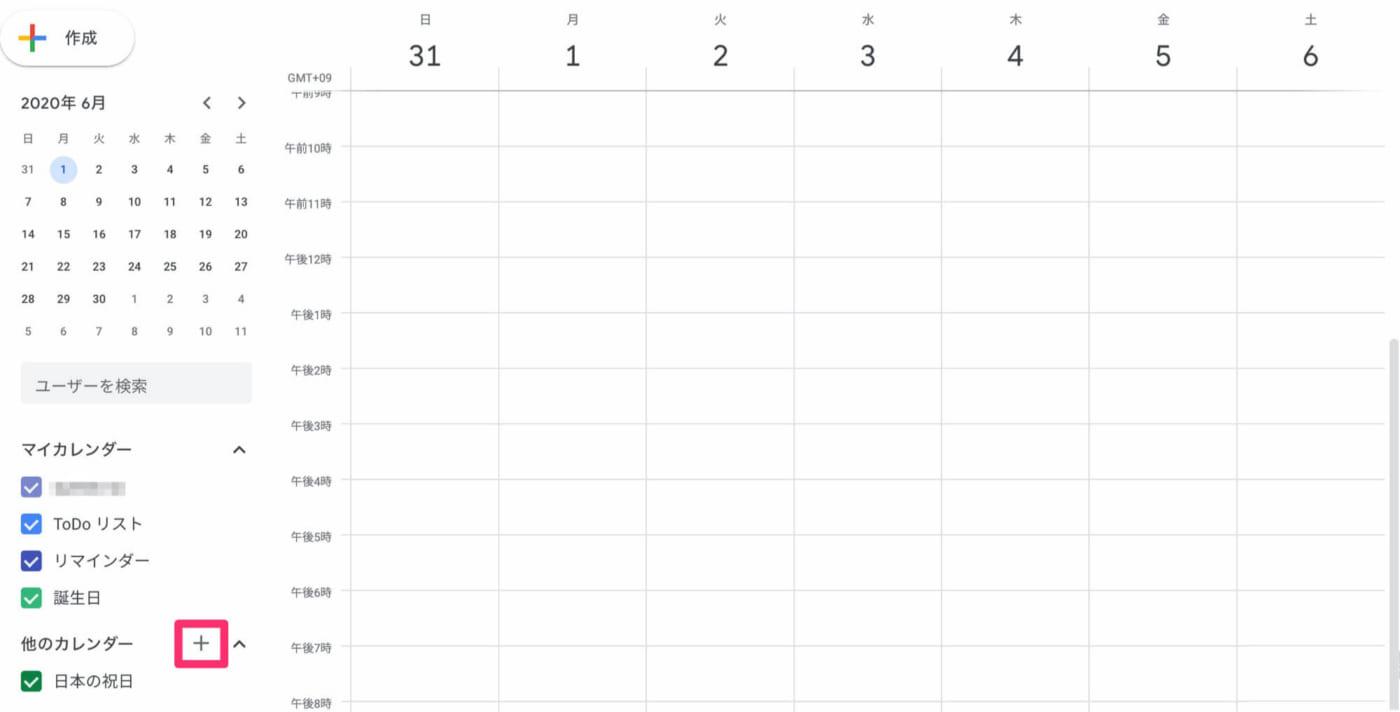 Googleカレンダーの基本の使い方10