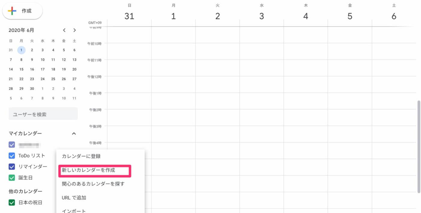 Googleカレンダーの基本の使い方11