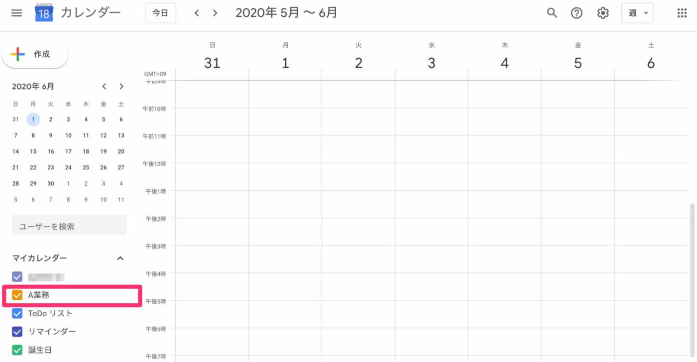 Googleカレンダーの基本の使い方13