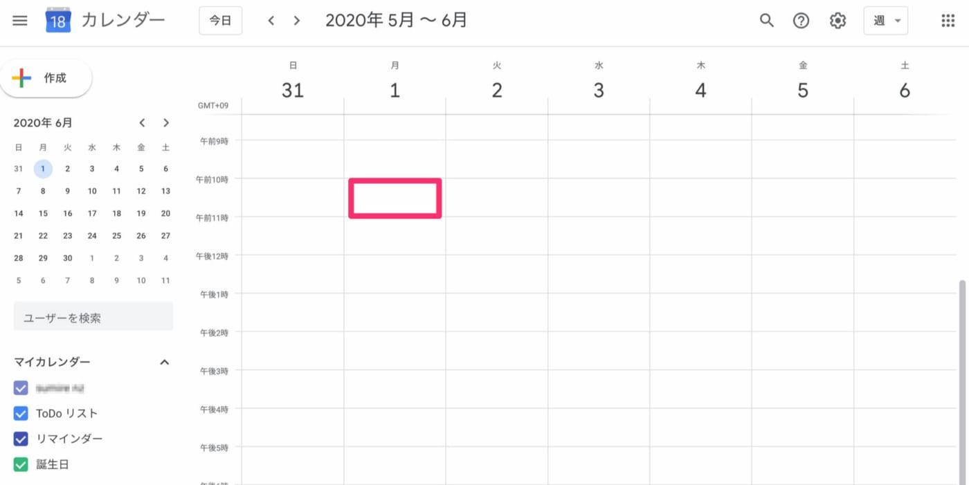 Googleカレンダーの基本の使い方02