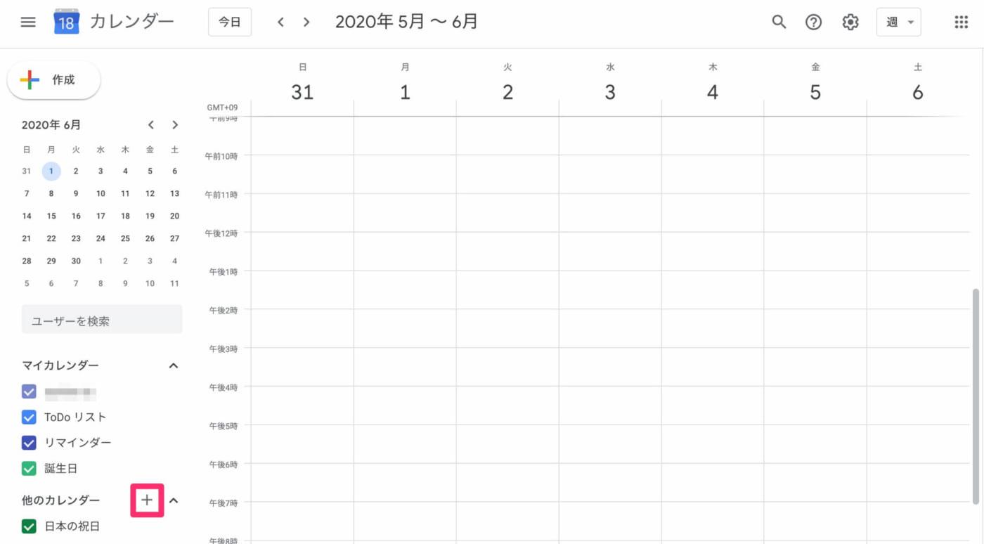 Googleカレンダーの基本の使い方21