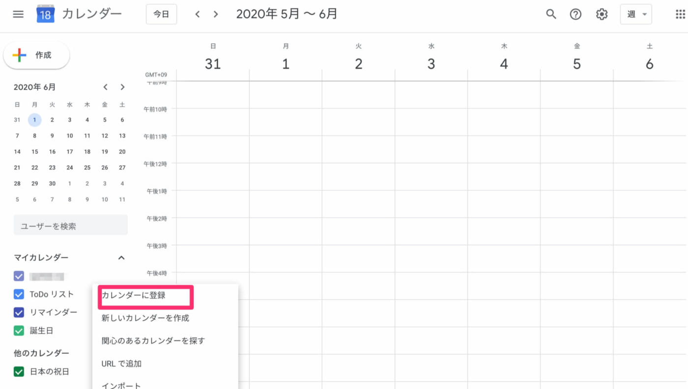 Googleカレンダーの基本の使い方22