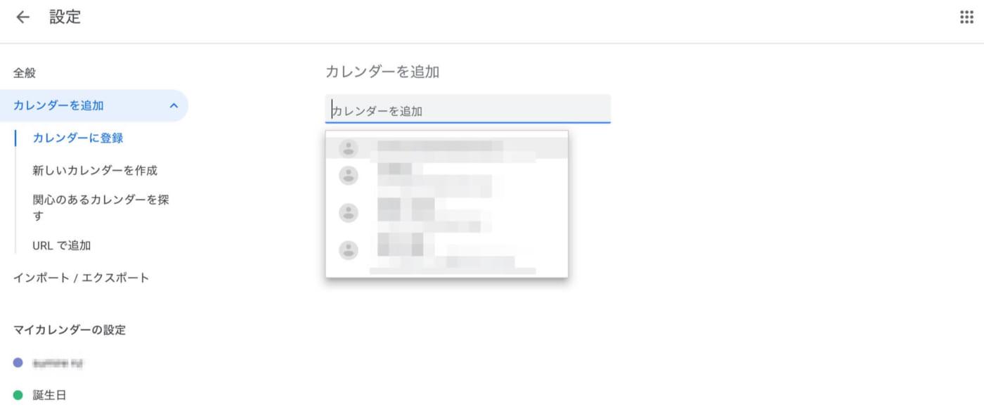 Googleカレンダーの基本の使い方23