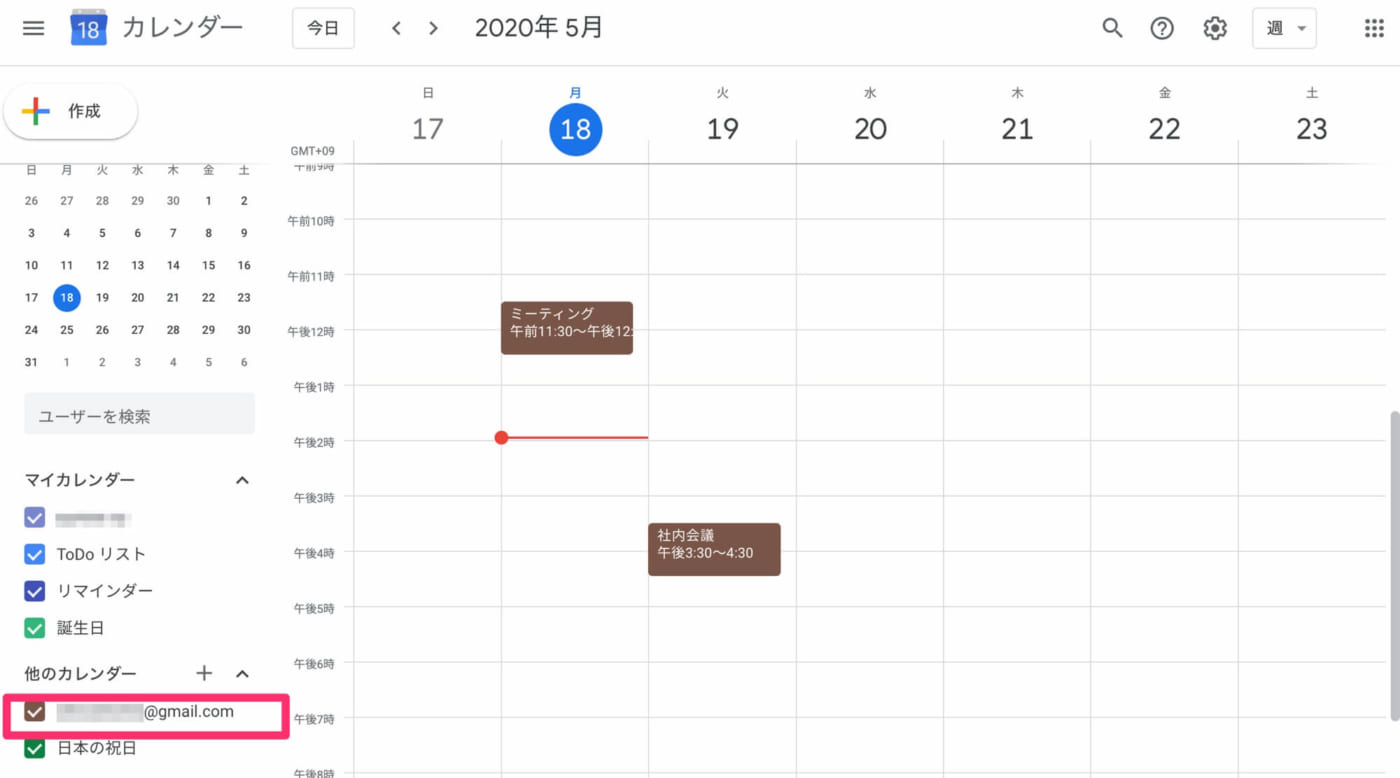 Googleカレンダーの基本の使い方28