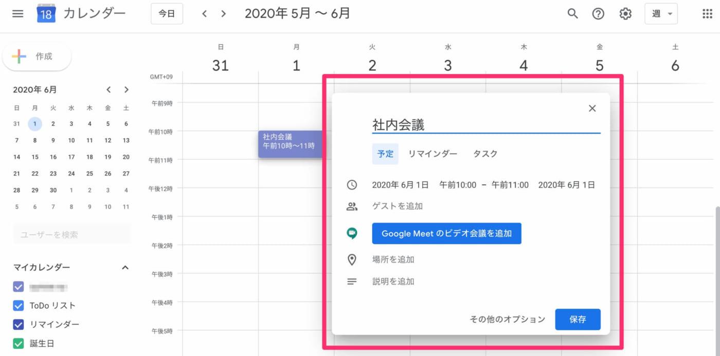 Googleカレンダーの基本の使い方03