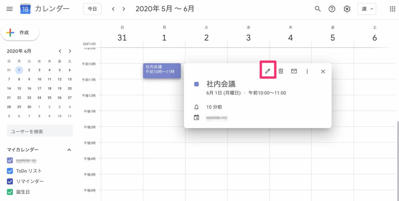 Googleカレンダーの基本の使い方05