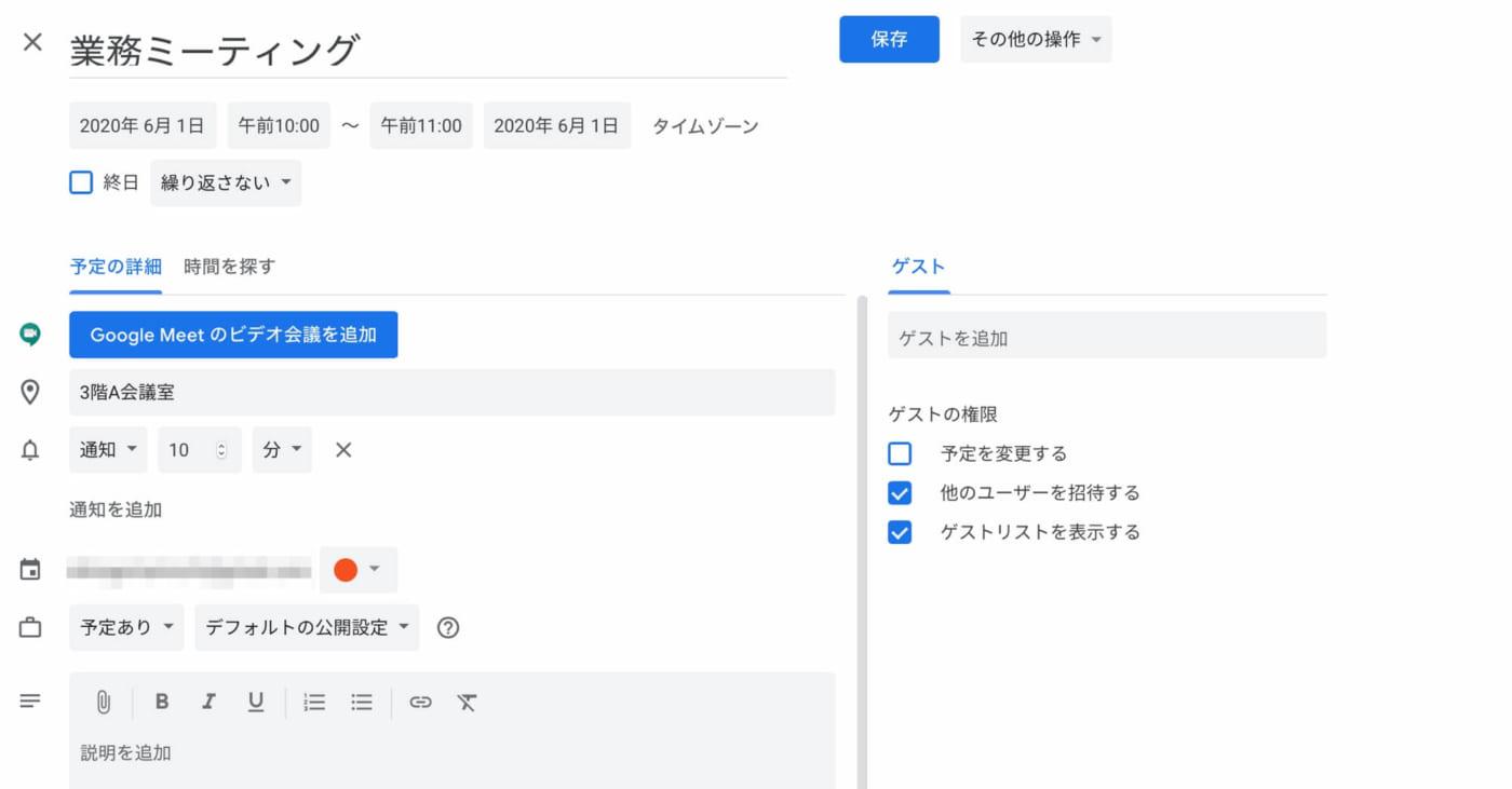 Googleカレンダーの基本の使い方06