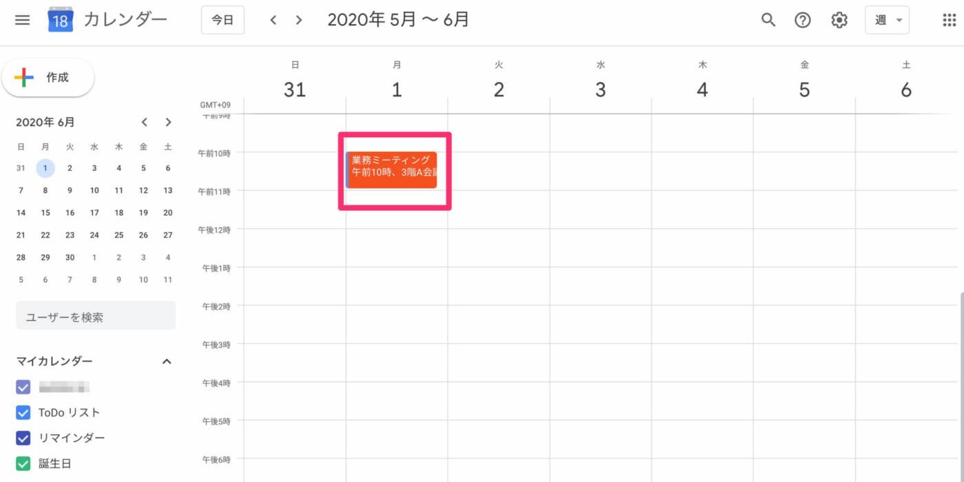 Googleカレンダーの基本の使い方07