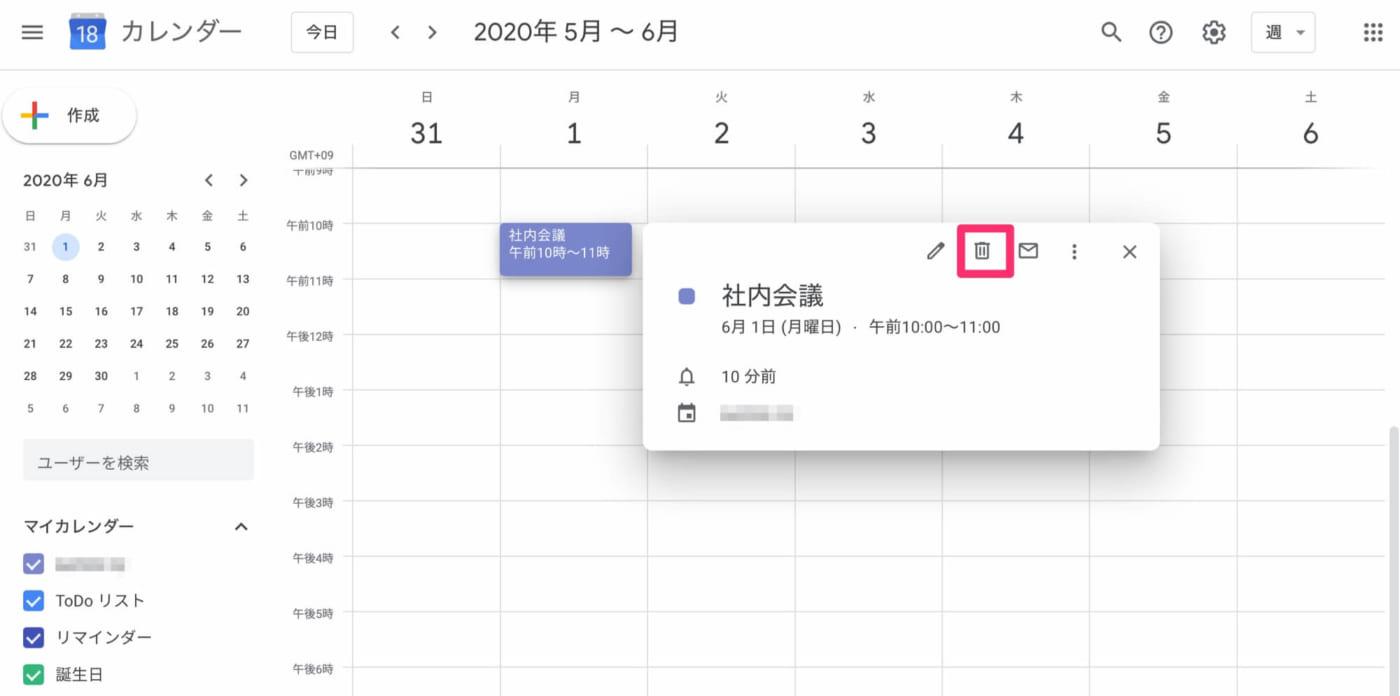 Googleカレンダーの基本の使い方08