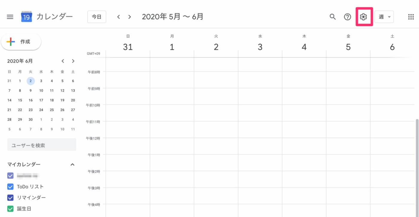 Googleカレンダーの有効な使い方01