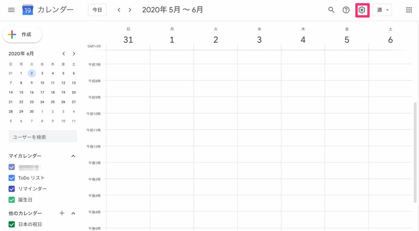 Googleカレンダーの有効な使い方15