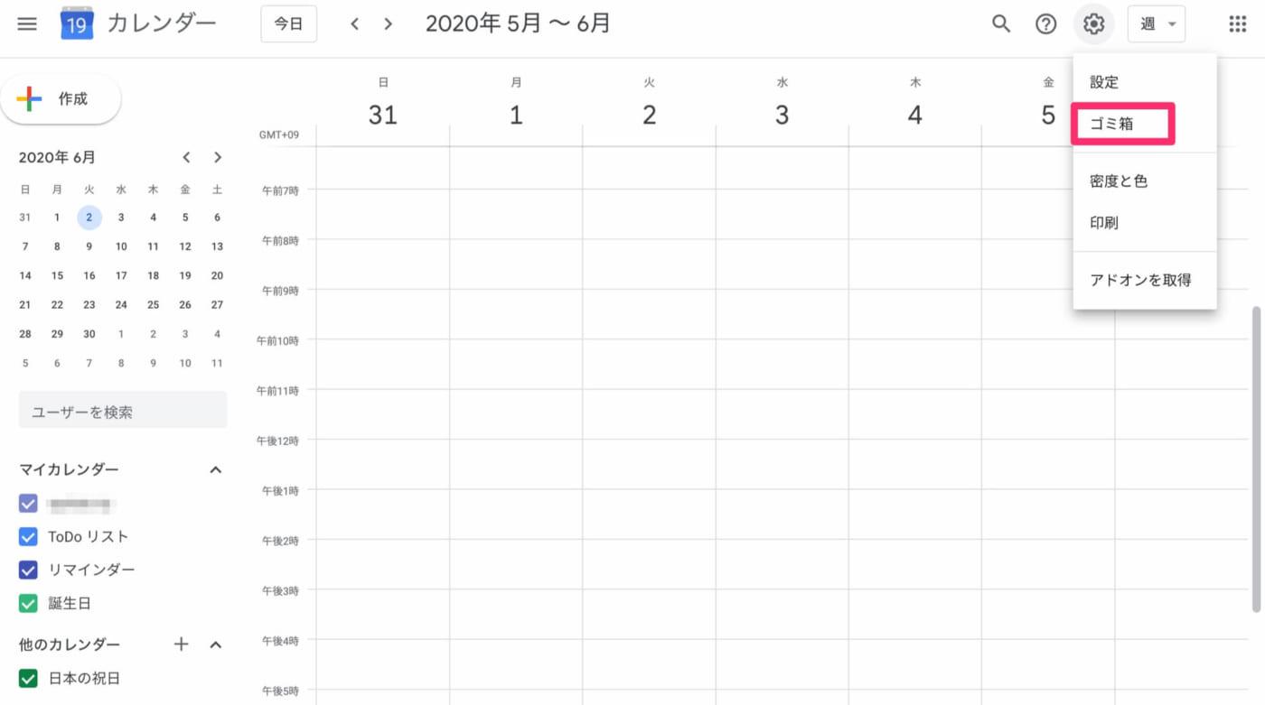 Googleカレンダーの有効な使い方16