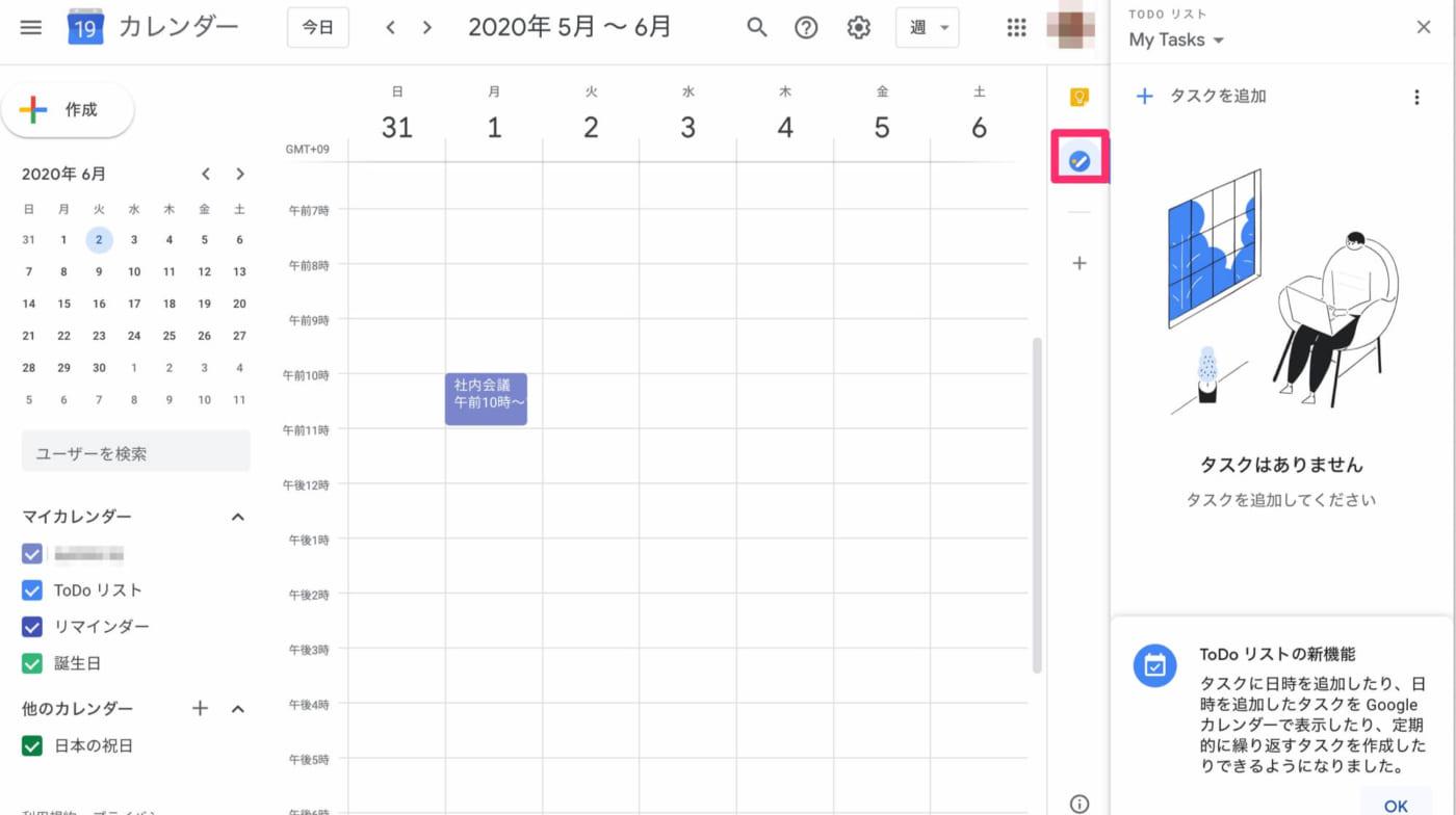 Googleカレンダーの有効な使い方20