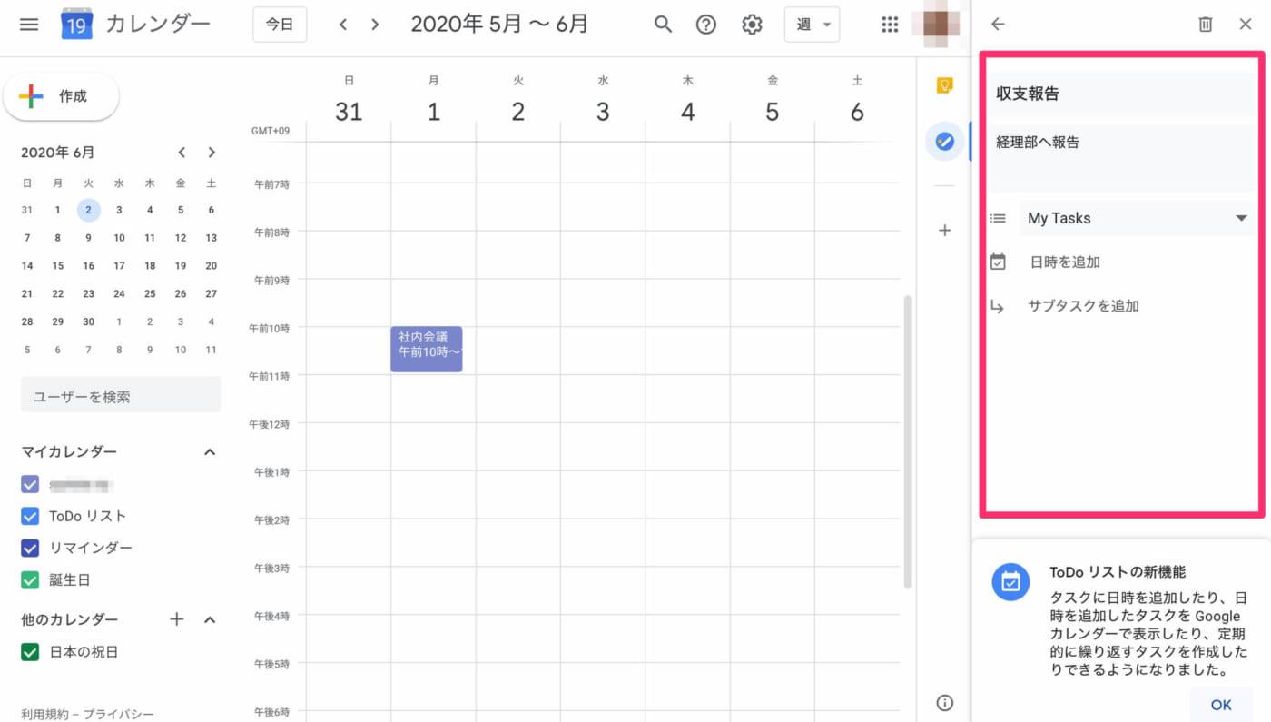 Googleカレンダーの有効な使い方21