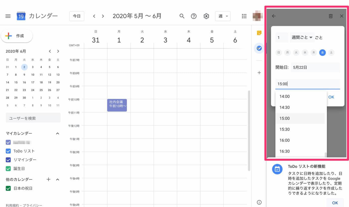 Googleカレンダーの有効な使い方22