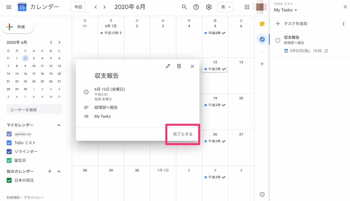 Googleカレンダーの有効な使い方24