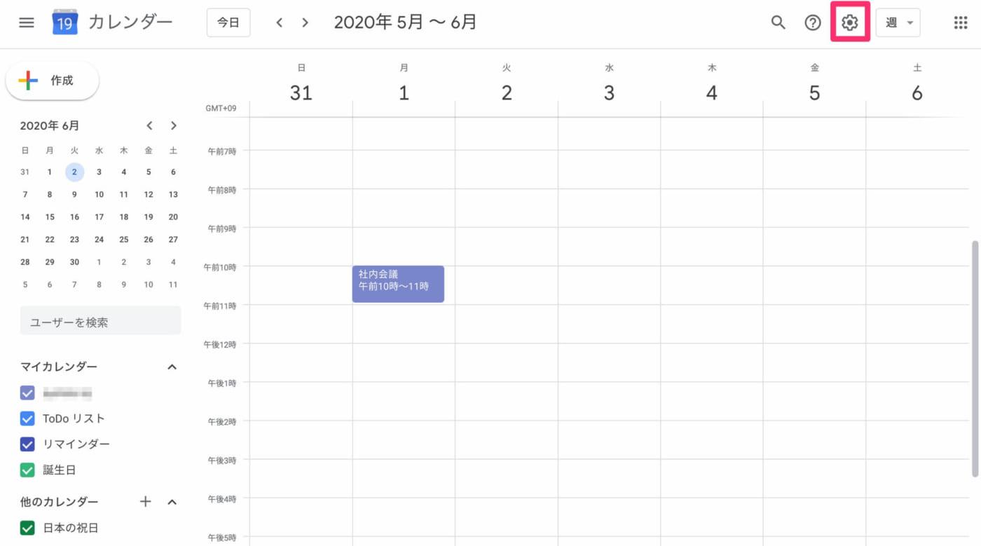 Googleカレンダーの有効な使い方25