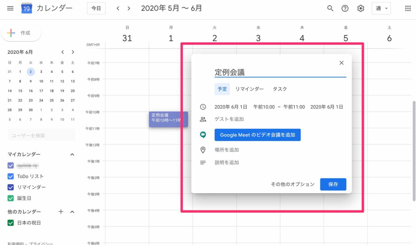 Googleカレンダーの有効な使い方08