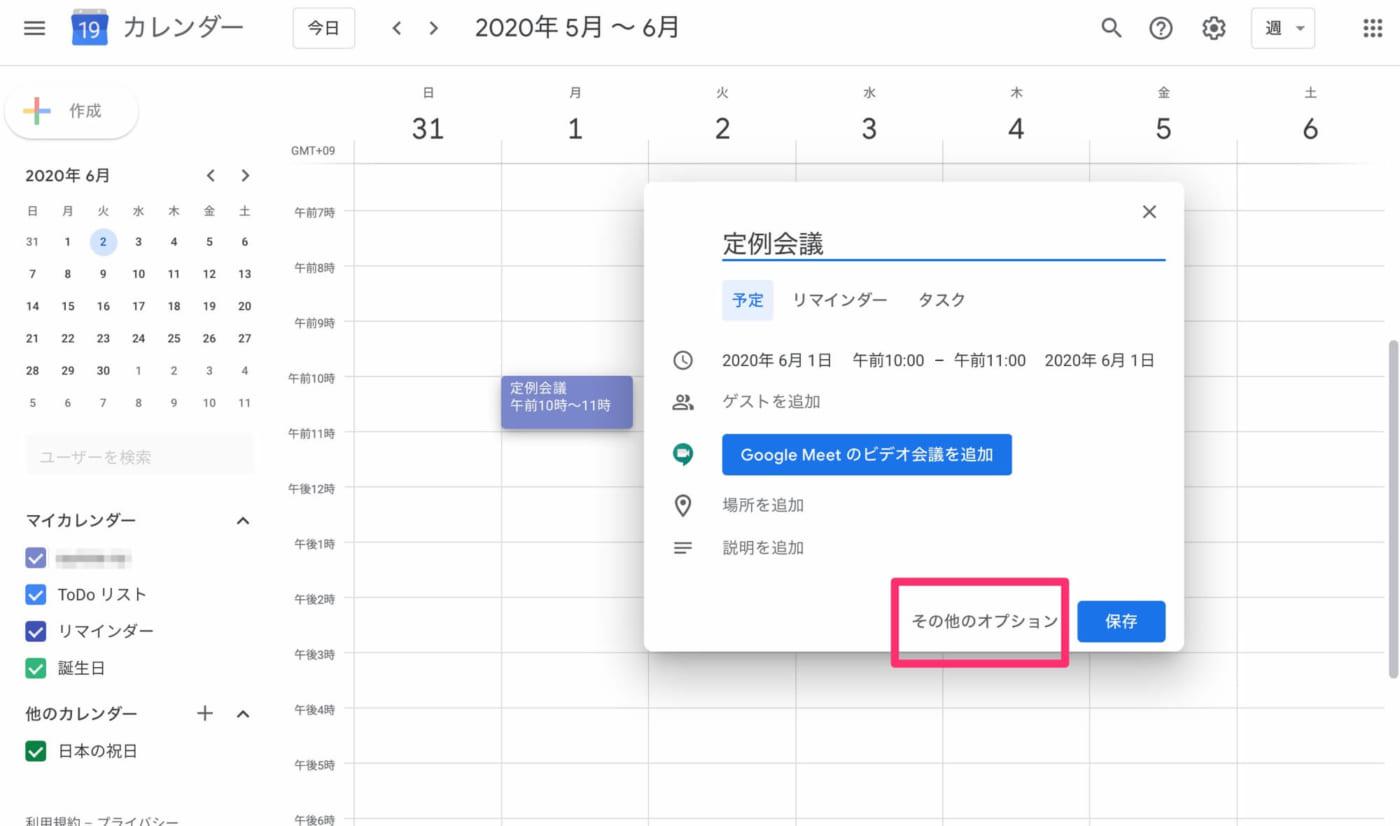 Googleカレンダーの有効な使い方09
