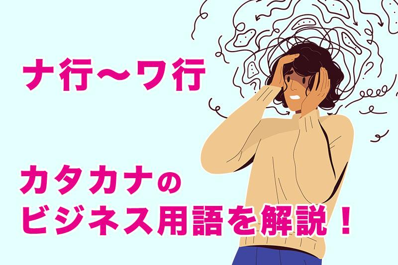今さら聞けない『カタカナ・ビジネス用語』一覧!すぐ使える例文付き!【ナ行〜ワ行】